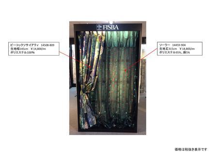 FISBA店内DP.jpg