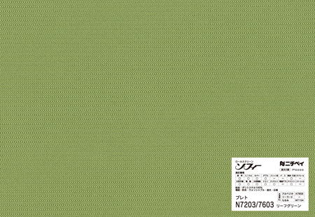 texture_N7203-N7603.jpg